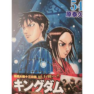 キングダム54巻(少年漫画)