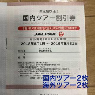 ジャル(ニホンコウクウ)(JAL(日本航空))のJAL パックツアー 割引券(その他)