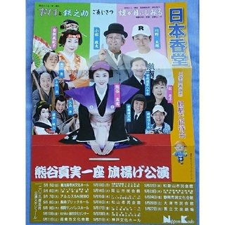 日本香堂ご招待 熊谷真実一座旗揚げ公演 5月7日(火)アルカスSASEBO(演劇)