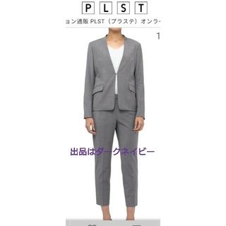 プラステ(PLST)のhuili様専用 新品未使用★プラステ ノーカラーパンツスーツ(スーツ)