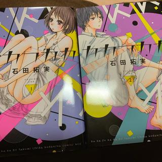コウダンシャ(講談社)のカカフカカ 1巻、2巻(少女漫画)
