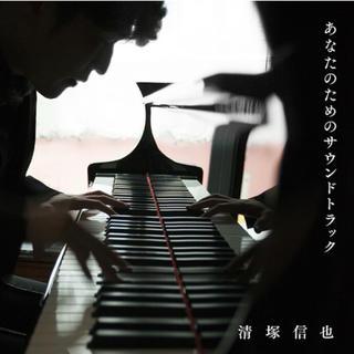 清塚信也 あなたのためのサウンドトラック コウノドリ(テレビドラマサントラ)