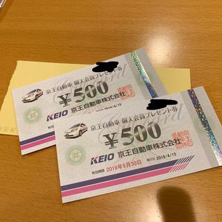 京王タクシー乗り物チケット  2枚セット(その他)