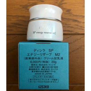 ディシラ(dicila)のディシラ SP エナジーリザーブ  M2(乳液 / ミルク)