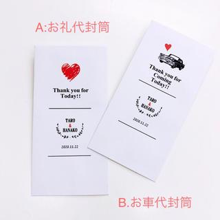 結婚式 お礼代 お車代 封筒 1枚50円 ウェディング(その他)