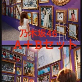 ノギザカフォーティーシックス(乃木坂46)の乃木坂46 4thアルバム 今が思い出になるまでタイプA、タイプBの2枚セット(女性アイドル)