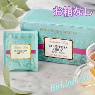 【日本未発売】FORTNUM & MASON★カウンテスグレイ ティー★お箱なし(茶)