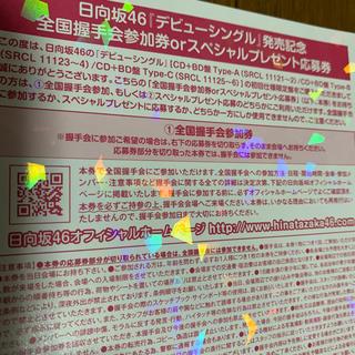 ケヤキザカフォーティーシックス(欅坂46(けやき坂46))の日向坂46 全握券(女性アイドル)