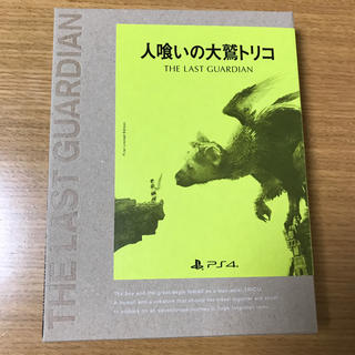 プレイステーション4(PlayStation4)の人喰いの大鷲トリコ(家庭用ゲームソフト)