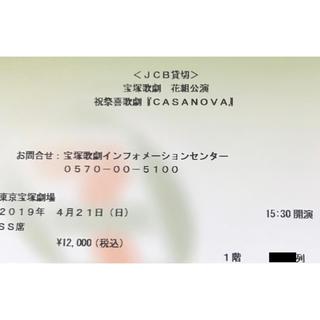 CASANOVA 4/21 SS席 1枚(ミュージカル)
