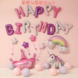ユニコーンバルーンhappy birthdayセット誕生日 バルーン虹 星 風船(ガーランド)