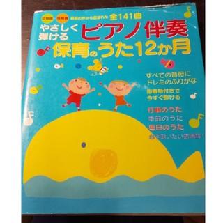 やさしく弾けるピアノ伴奏保育のうた12か月 (童謡/子どもの歌)
