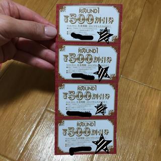 ラウンドワン 割引券 2000円分(ボウリング場)
