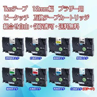 Tzeテープ 12mm 互換品 3個セット ブラザー 8色自由選択可(オフィス用品一般)