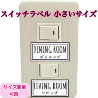 Switch小サイズ❀✿16枚set❀✿耐水ラベルシール242xt(その他)