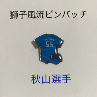 サイタマセイブライオンズ(埼玉西武ライオンズ)の獅子風流 ピンバッチ  55 秋山選手 (記念品/関連グッズ)