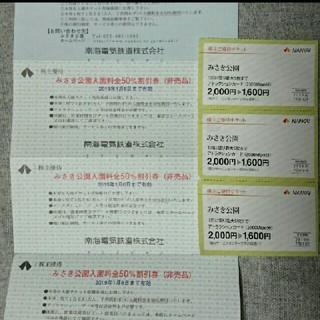 lovecatjump様専用 みさき公園 割引 クーポン 券 優待    (遊園地/テーマパーク)