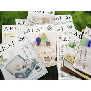 アロマ環境協会AEAJ機関誌よりどり5巻セット(趣味/スポーツ/実用)