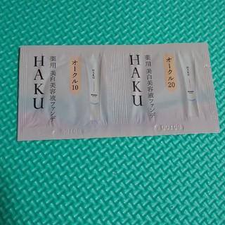 ハク(H.A.K)のhaku ファンデ サンプル(ファンデーション)