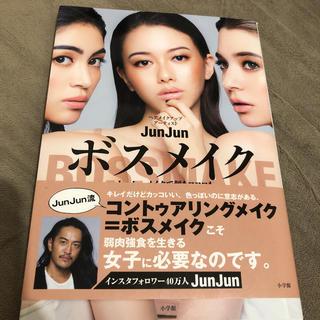 ショウガクカン(小学館)のボスメイク JunJunメイクで顔もココロもなめられない女になる(その他)