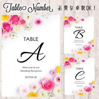 《フラワーデザインver》テーブルナンバー(ウェルカムボード)