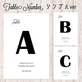 《シンプルver》テーブルナンバー(ウェルカムボード)