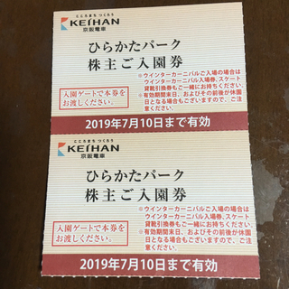ひらかたパーク 入園券 2枚(遊園地/テーマパーク)
