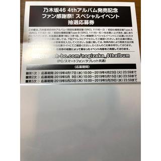ノギザカフォーティーシックス(乃木坂46)の乃木坂 スペシャルイベント 抽選応募券(女性アイドル)