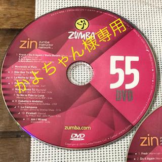 ズンバ(Zumba)の【かよちゃん様売約済】ZUMBA ZIN 55, 57, 58 DVD セット(スポーツ/フィットネス)