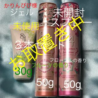 ニベア(ニベア)の未開封 エイトフォー 8×4 2本 未使用1個セット(制汗/デオドラント剤)