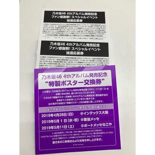 ノギザカフォーティーシックス(乃木坂46)の乃木坂46 応募券2枚 ポスター交換券1枚(女性アイドル)