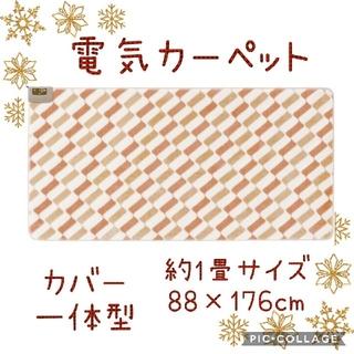 電気カーペット 約1畳サイズ88×176cm