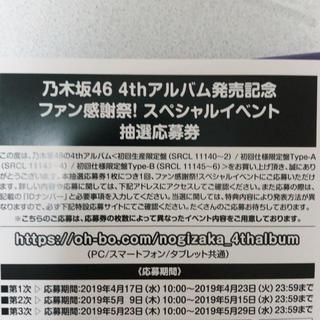 ノギザカフォーティーシックス(乃木坂46)の乃木坂46 今が思い出になるまで 応募券(女性アイドル)
