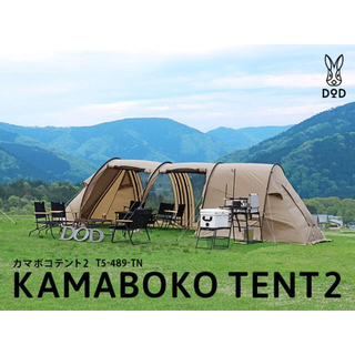 ドッペルギャンガー(DOPPELGANGER)のDOD KAMABOKO TENT2(カマボコテント2) タンカラー(テント/タープ)