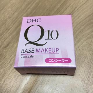 ディーエイチシー(DHC)のDHC Q10コンシーラー (旧) 3g(コンシーラー)