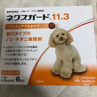 ネクスガード11.3(1.3~4.5kg)6回分(犬)