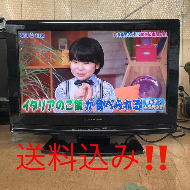 早い者勝ち‼️DXアンテナ製デジタルハイビジョンTV19V型 スマホ/家電/カメラのテレビ/映像機器(テレビ)の商品写真