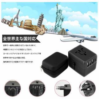 海外旅行変換プラグ【PSE認証済】PD&QC 3.0急速充電器(変圧器/アダプター)