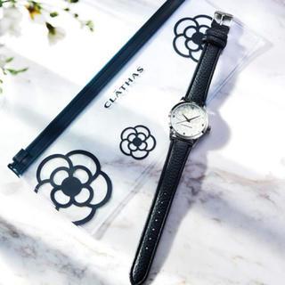 クレイサス(CLATHAS)のsteady ステディ 5月号 付録 クレイサス 時計 腕時計(腕時計)