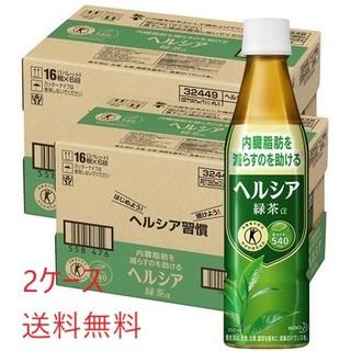 【送料無料】ヘルシア緑茶 2ケース 在庫少(健康茶)