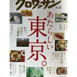 マガジンハウス(マガジンハウス)のクロワッサン 4/25  995号 「東京特集」 (趣味/スポーツ)