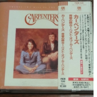 カーペンターズCD 【ベストアルバム】(ポップス/ロック(洋楽))