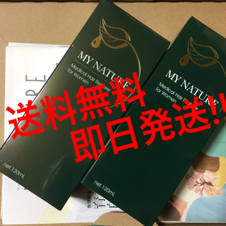 マイナチュレ育毛剤(120ml)2本セット【即日発送】(スカルプケア)