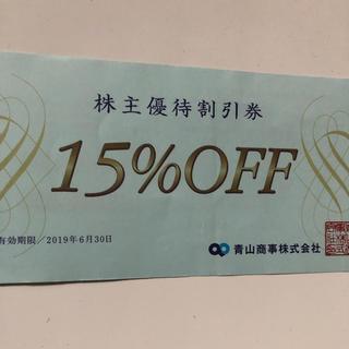 スーツカンパニー(THE SUIT COMPANY)の送料込☆洋服の青山 AOYAMA 株主優待券 15%OFF クーポン(ショッピング)