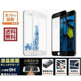 ガラス フィルム iPhone8 Plus iPhone7 Plus(iPhoneケース)