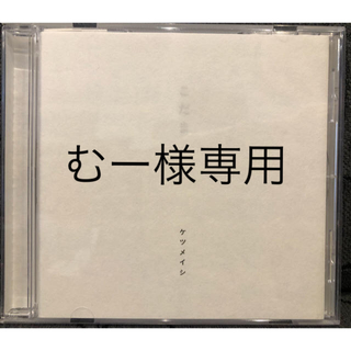 【美品】【アルバム未収録曲あり】 ケツメイシ こだま(ヒップホップ/ラップ)