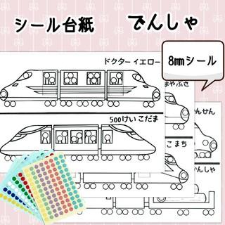 知育シール台紙 でんしゃ (8㎜)(その他)
