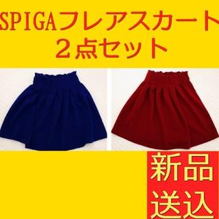 スピーガ(SPIGA)のSPIGAスピーガフレアスカートスピーガ2点セットまとめ売り(ミニスカート)