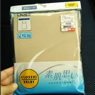シマムラ(しまむら)の新品 レディース 肌着 キャミソール 2枚組(アンダーシャツ/防寒インナー)