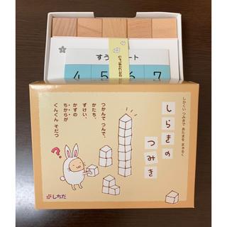 まるこ様専用⭐️七田式 しらきのつみき(知育玩具)